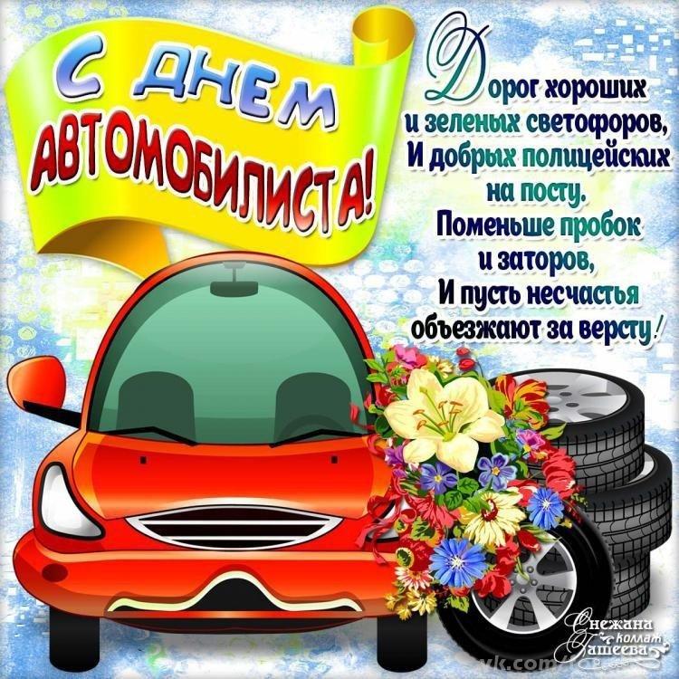 Короткие поздравления прикольные с днем автомобилиста 252